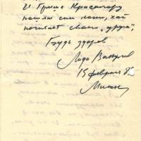 Письмо от Вакуловской к Пчёлкину. 2 страница. 15.02.1985 год.