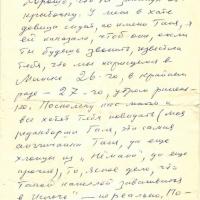 Письмо от Вакуловской к Пчёлкину. 1 страница. 28.02.1988 год.