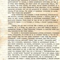 Письмо от Вакуловской к Яковлеву. 2 страница.