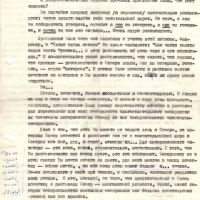 Письмо от Яковлева к Вакуловской. 1 страница.