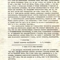 Письмо от Яковлева к Вакуловской. 2 страница.