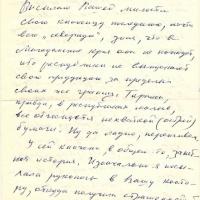 Письмо от Вакуловской к Ягуновой. 1 страница.