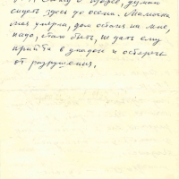 Письмо от Вакуловской к Ягуновой. 4 страница.