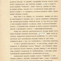 Редакционное заключение на повести и рассказы Вакуловской. 2 страница.