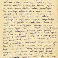Письмо от Вальгиргина к Пчёлкину. 1 страница. 02.02.1972 год.