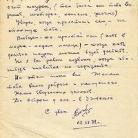 Письмо от Вальгиргина к Пчёлкину. 2 страница. 02.02.1972 год.
