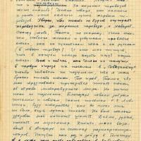 Письмо от Вальгиргина к Пчёлкину. 1 страница. 6.02.1969 год.