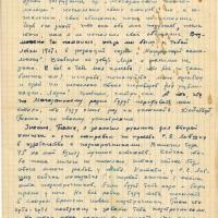 Письмо от Вальгиргина к Пчёлкину. 2 страница. 6.02.1969 год.