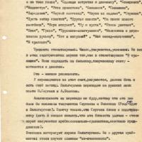Рецензия Першина на рукопись стихов Вальгиргина. 6 страница.