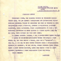 Письмо от Бирюкова к Василевскому. 18.05.1978 год.