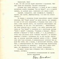 Письмо от Василевского к Бирюкову. 30.04.1978 год.