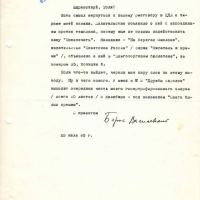 Письмо от Василевского к Пчёлкину. 23.07.1985 год.