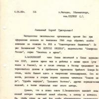 Письмо от Пчёлкина к Кудрину. 4.08.1985 год.