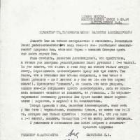 Письмо от Савельевой к Цареградскому. 16.03.1987 год.