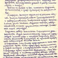 Письмо от Цареградского к Савельевой. 1 страница. 03.03.1987 год.