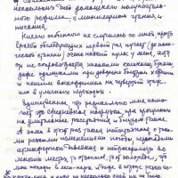 Письмо от Цареградского к Савельевой. 4 страница. 14.01.1986 год.