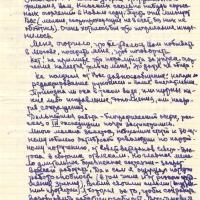 Письмо от Цареградского к Савельевой. 1 страница. 24.12.1986 год.