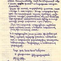 Письмо от Цареградского к Савельевой. 2 страница. 24.12.1986 год.