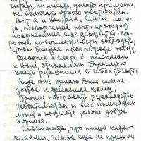Письмо от Цареградского к Савельевой. 4 страница. 30.12.1983 год.