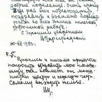 Письмо от Цареградского к Савельевой. 5 страница. 30.12.1983 год.