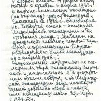 Письмо от Цареградского к Савельевой. 2 страница. 30.12.1983 год.