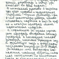 Письмо от Цареградского к Савельевой. 3 страница. 30.12.1983 год.