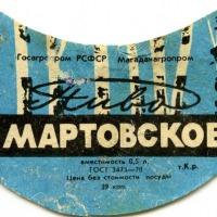mart_2