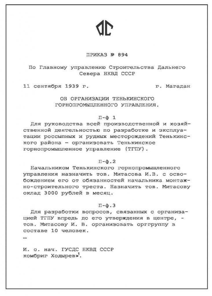 Приказ об организации Тенькинского горнопро-мышленного управления. 1939