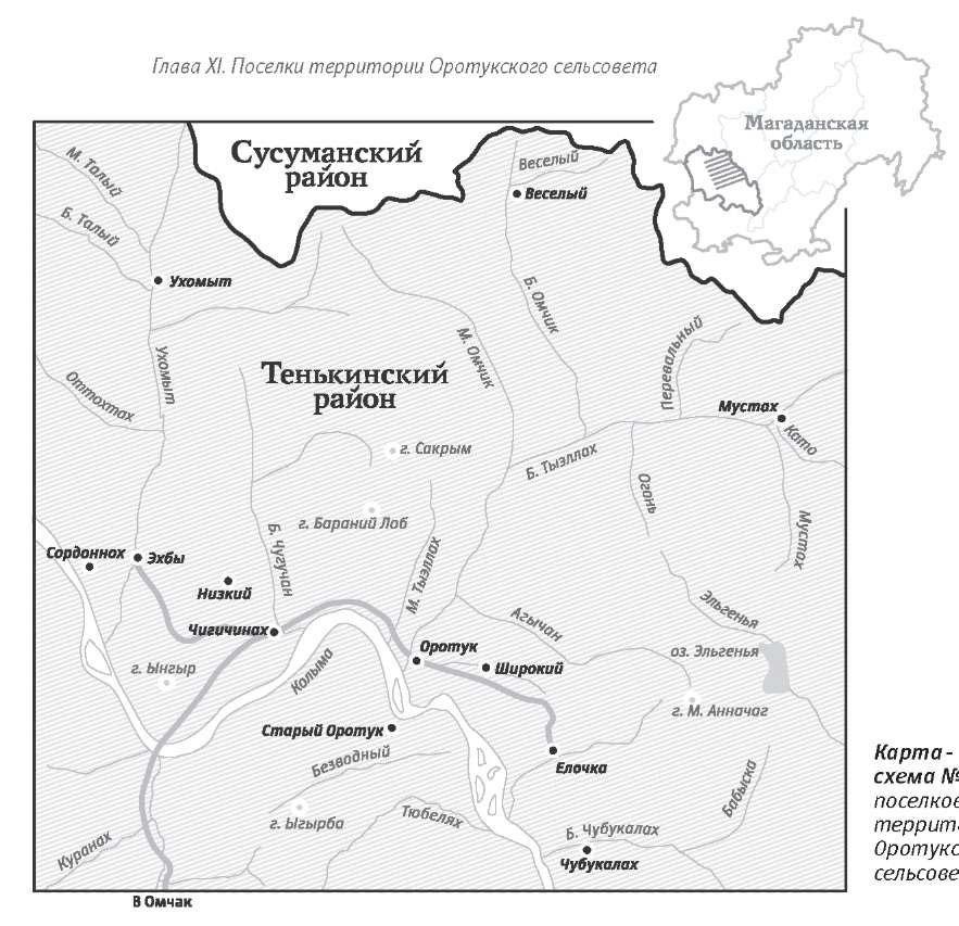 Карта-схема поселков территории Оротукского сельсовета