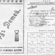 Удостоверение В.И. Ленину