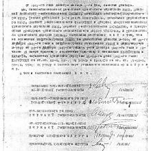 Акт о исполнении приговора Кэувтегин и Кававто