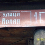 Поселок Речной